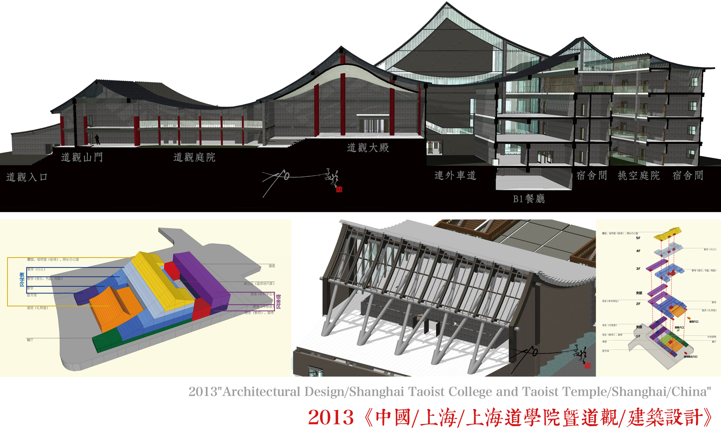 "2013""Architectural Design/Shanghai Taoist College and Taoist Temple/Shanghai/China""2013《中國/上海/上海道學院暨道觀/建築設計》【Just Jump Culture all rights reserved子丑文創/版權所有】"