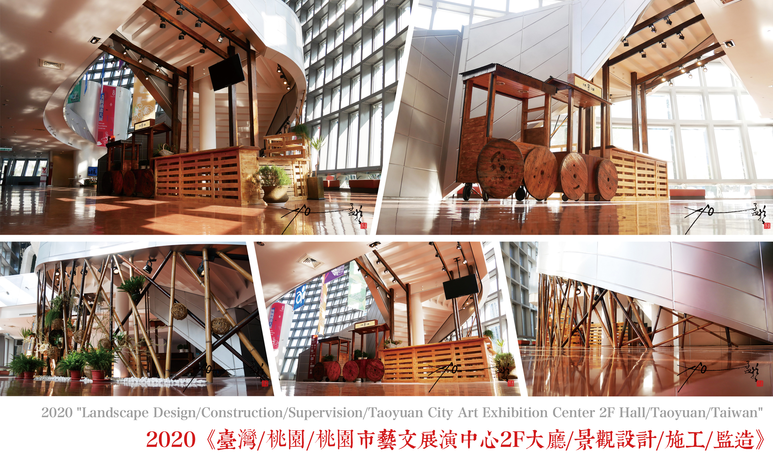 "2020 ""Landscape Design/Construction/Supervision/Taoyuan City Art Exhibition Center 2F Hall/Taoyuan/Taiwan""2020《臺灣/桃園/桃園市藝文展演中心2F大廳/景觀設計/施工/監造》【Just Jump Culture all rights reserved子丑文創/版權所有】"