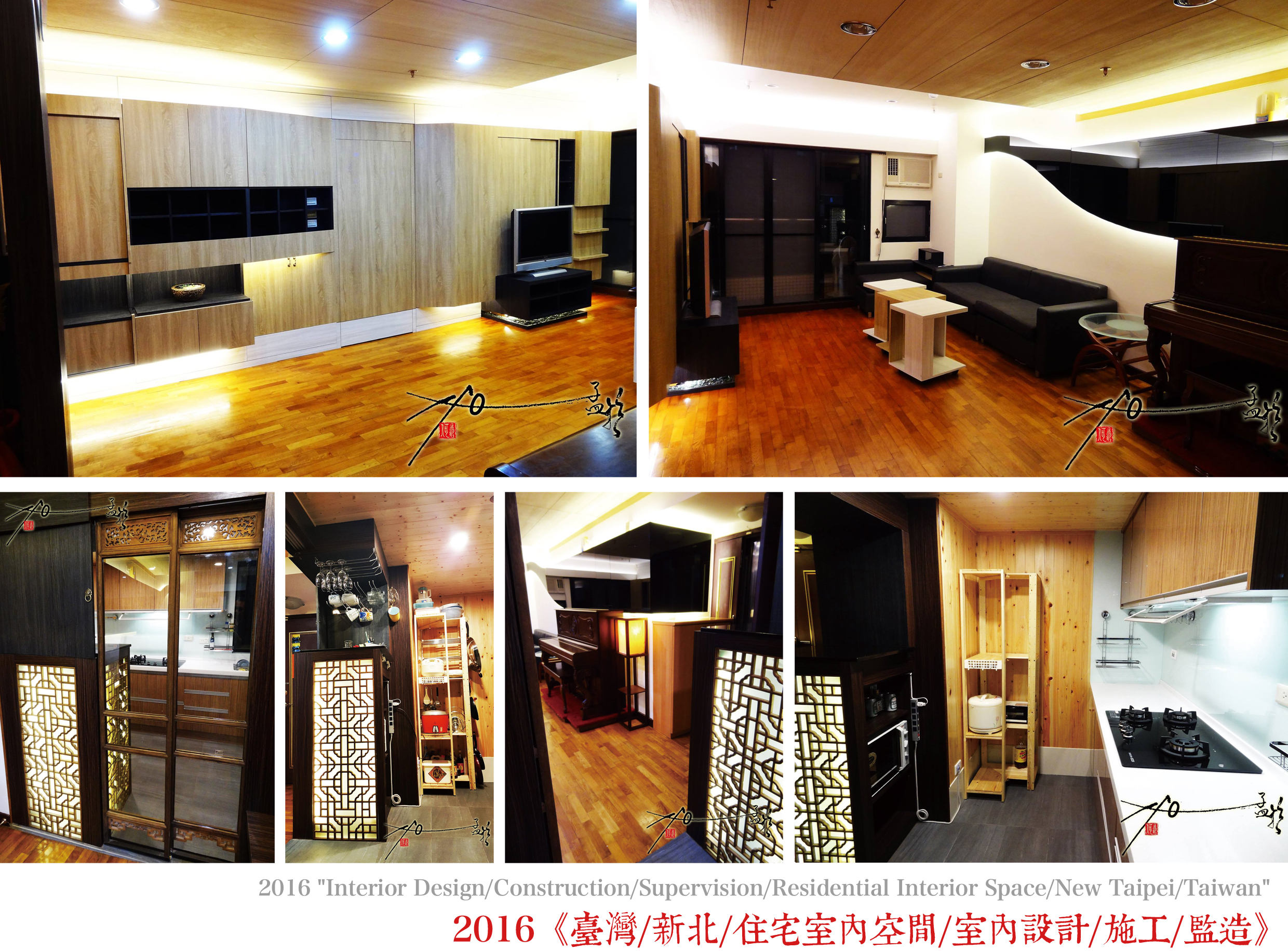 "2016 ""Interior Design/Construction/Supervision/Residential Interior Space/New Taipei/Taiwan""2016《臺灣/新北/住宅室內空間/室內設計/施工/監造》【Just Jump Culture all rights reserved子丑文創/版權所有】"