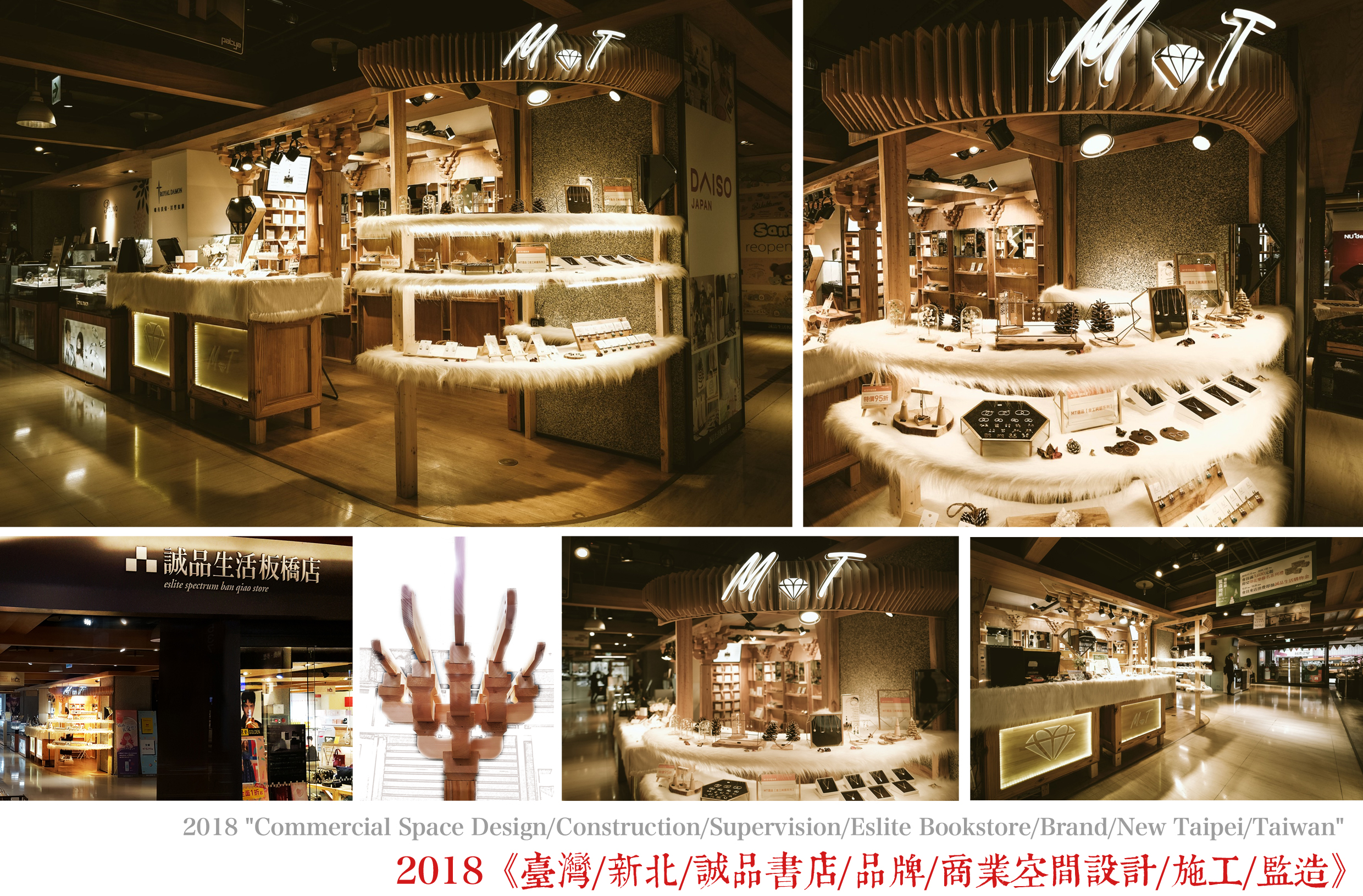 "2018 ""Commercial Space Design/Construction/Supervision/Eslite Bookstore/Brand/New Taipei/Taiwan""2018《臺灣/新北/誠品書店/品牌/商業空間設計/施工/監造》【Just Jump Culture all rights reserved子丑文創/版權所有】"