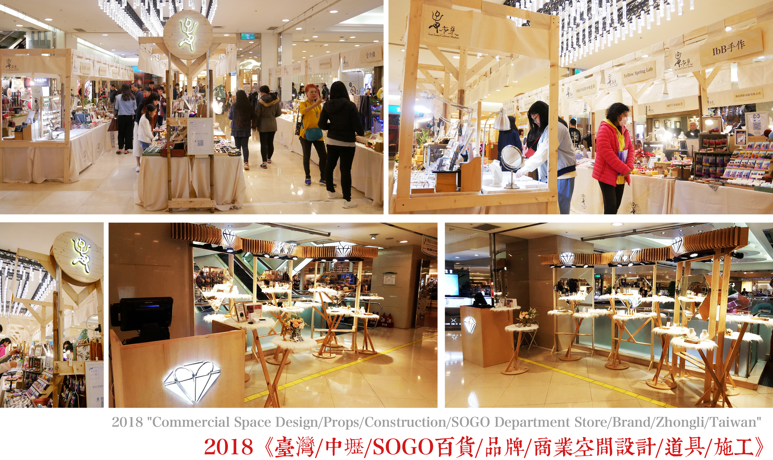 "2018 ""Commercial Space Design/Props/Construction/SOGO Department Store/Brand/Zhongli/Taiwan""2018《臺灣/中壢/SOGO百貨/品牌/商業空間設計/道具/施工》【Just Jump Culture all rights reserved子丑文創/版權所有】"