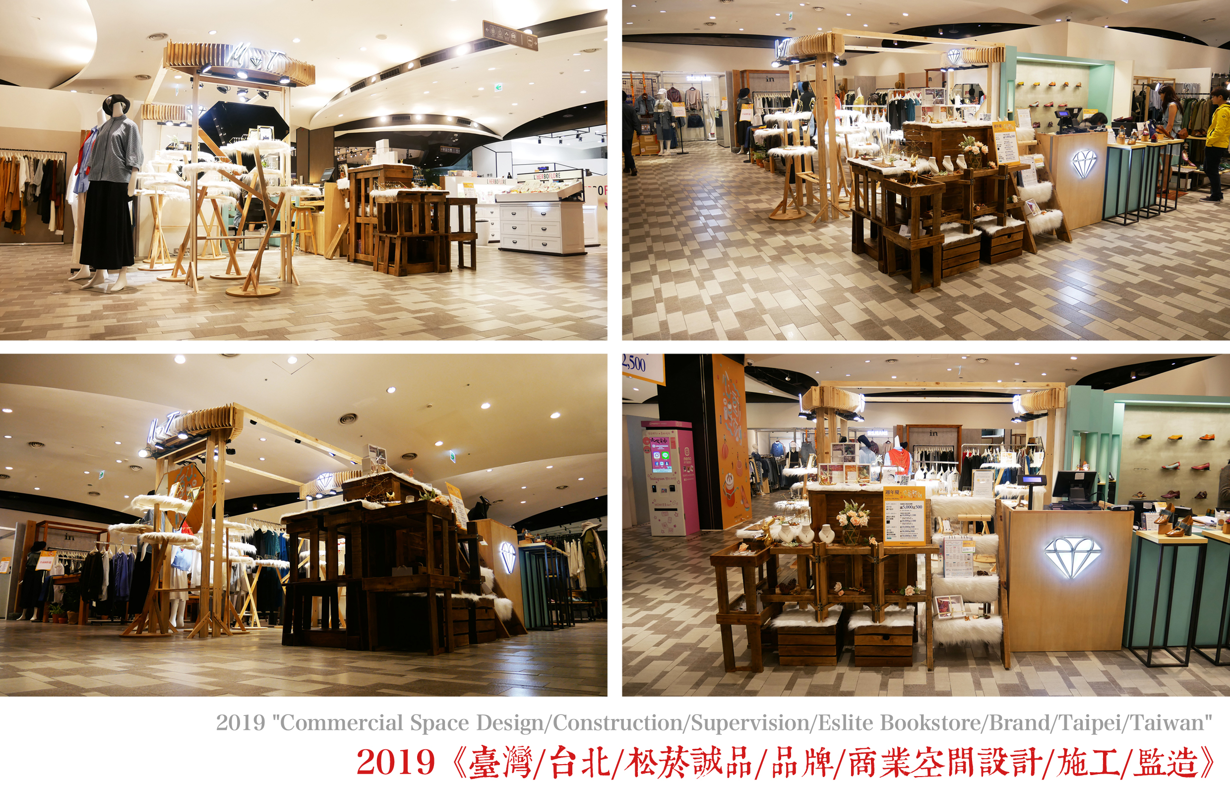 "2019 ""Commercial Space Design/Construction/Supervision/Eslite Bookstore/Brand/Taipei/Taiwan""2019《臺灣/台北/松菸誠品/品牌/商業空間設計/施工/監造》【Just Jump Culture all rights reserved子丑文創/版權所有】"